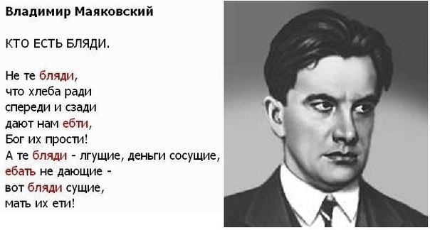 kto-drochit-levoy-mayakovskiy