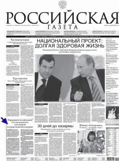 Жураналы и газеты о центральном банке рф