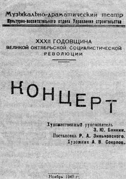 Сталин – талантливый хозяйственник? Три ха-ха + Фото 36.jpg