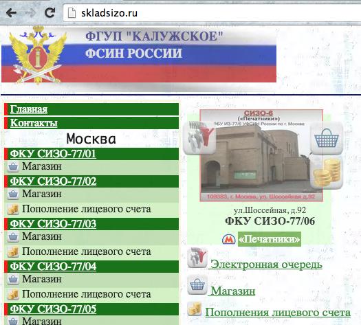 Ежедневный рацион арестантки Васильевой онлайн