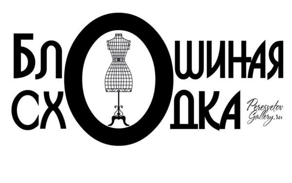Лого блошиная Сходка
