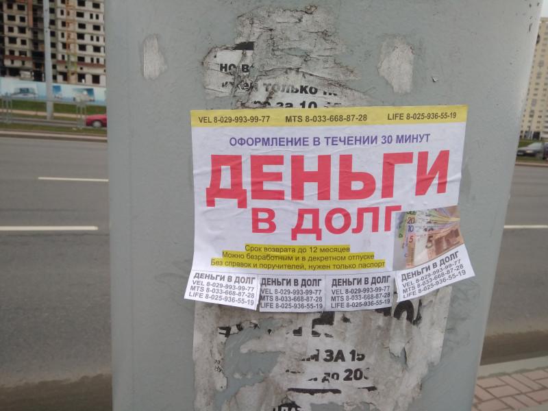 Дам деньги в долг объявления в москве