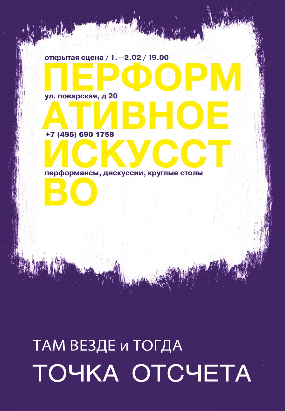 Kartnka O stage flaer_2
