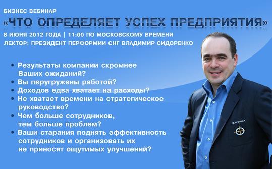 """Вебинар """"Что определяет успех предприятия"""""""