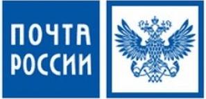 Почта России доставляет, всегда!