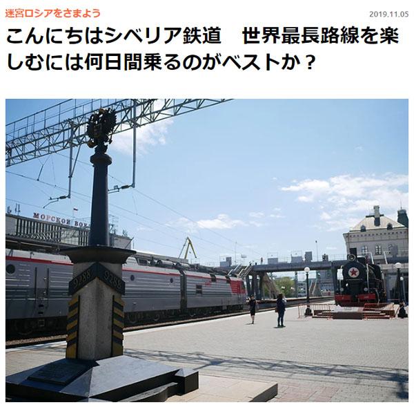 Японец чуть не сошёл с ума от длины Транссиба