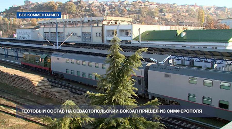 Крымские пассажирские новости