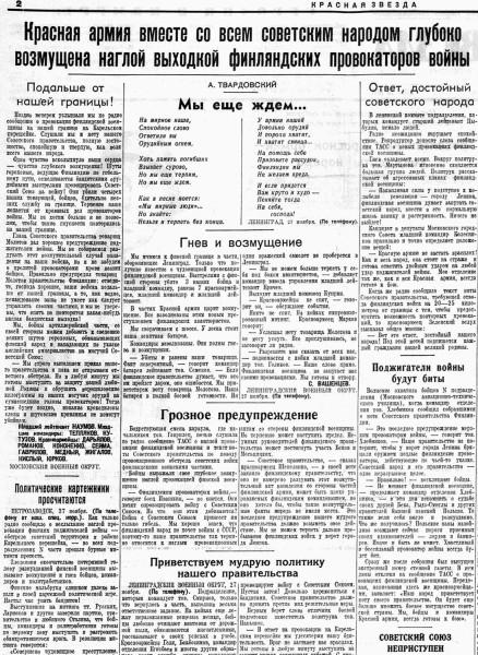 80 лет Майнильскому инциденту