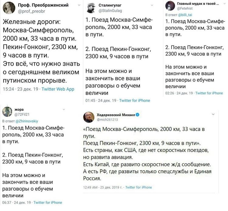 Ж/д связь Крыма с Большой Землёй установлена