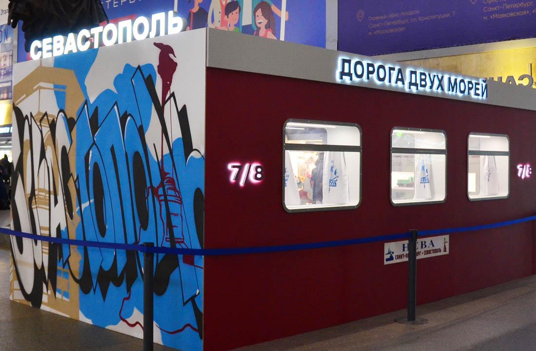 Тестирование поезда Таврия СПб - Севастополь
