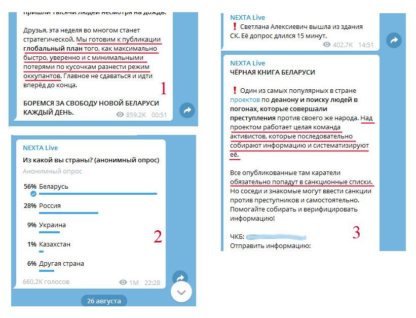 Белоруссия. Читая Nехту: взгляд с другой стороны