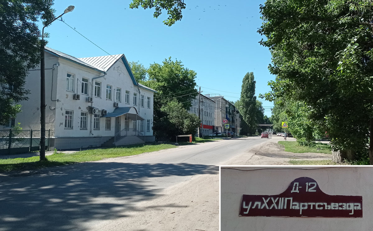 VIII. Прогулка по городку Ртищево