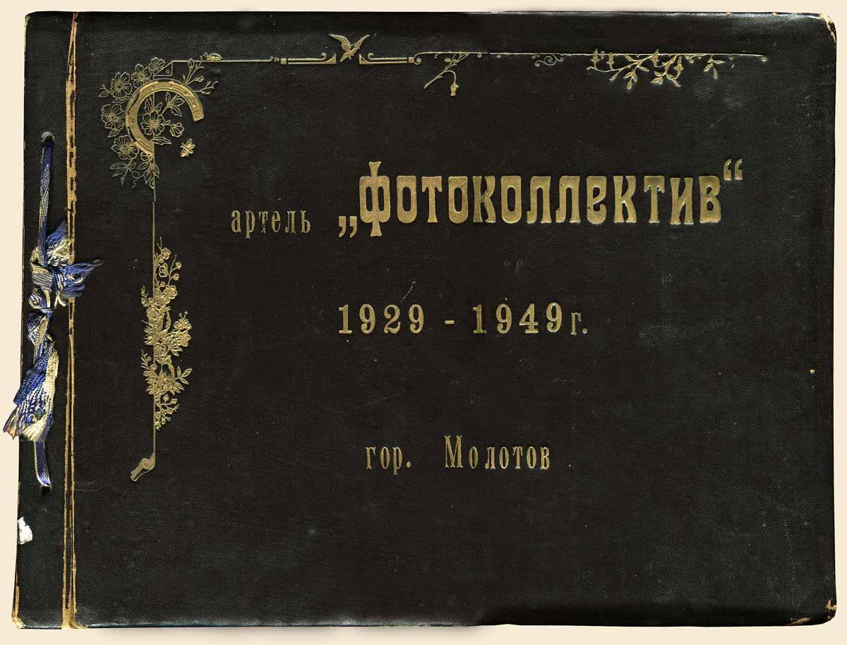 Большая фото-артель сталинской эры (1949)