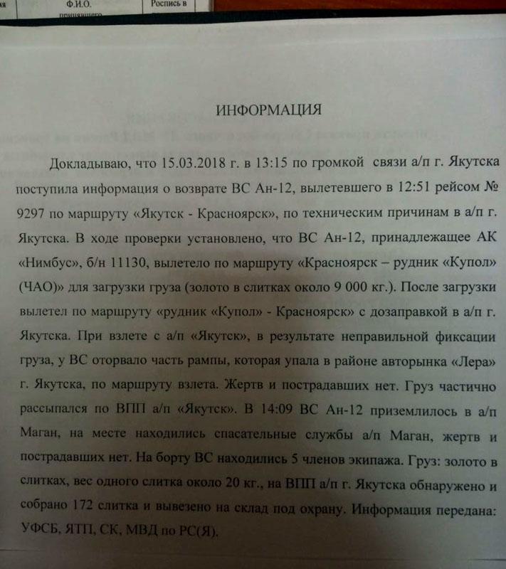 Золотая ВПП в Якутии