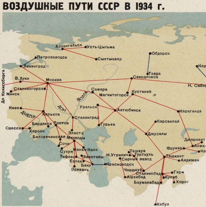 Карта авиационных маршрутов в СССР 1934 года