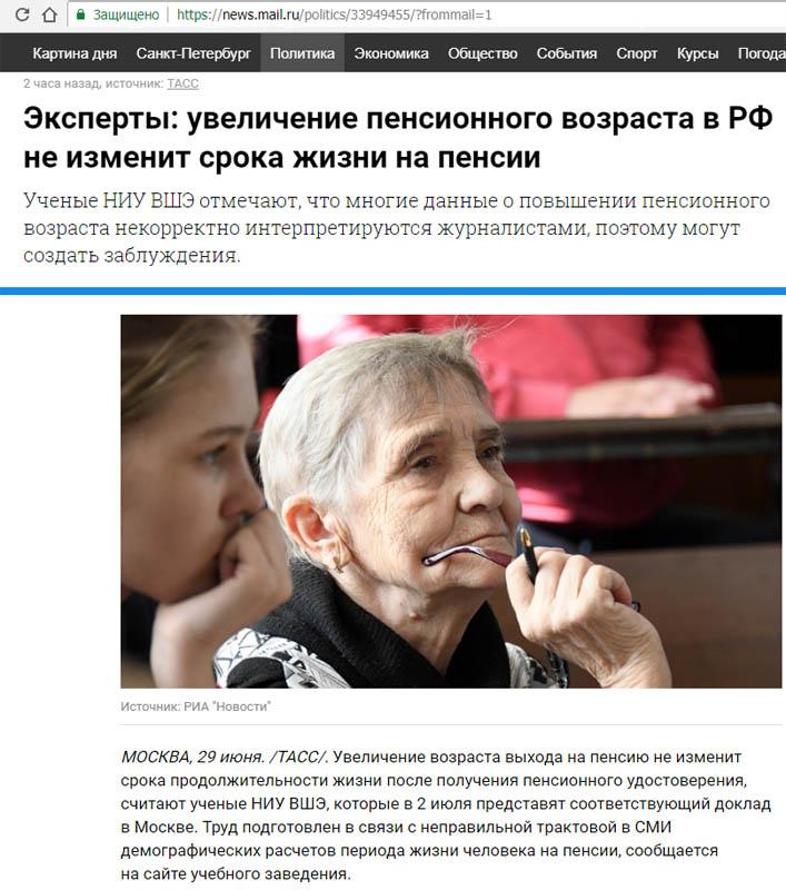 Хроника и методы пенсионных манипуляций