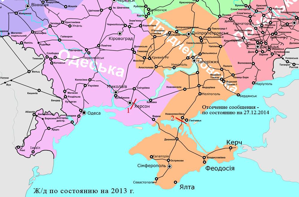 частью Украины и Крымом.