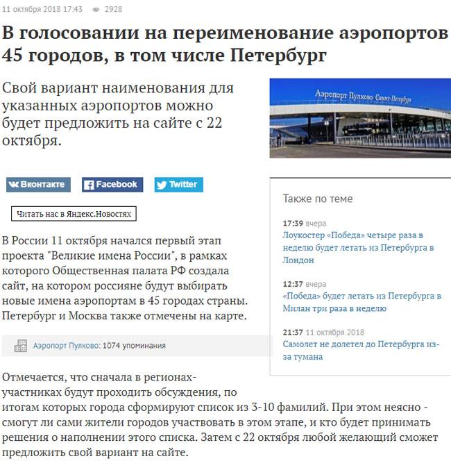 Попытка массового уничтожения имён собственных у аэропортов. Но зачем?