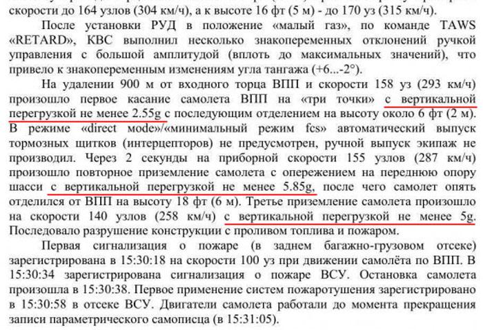 Документ о катастрофе SSJ в Шереметьево