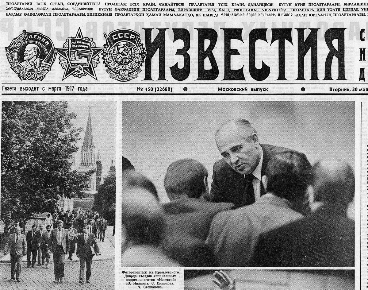 Политический ядерный реактор СССР