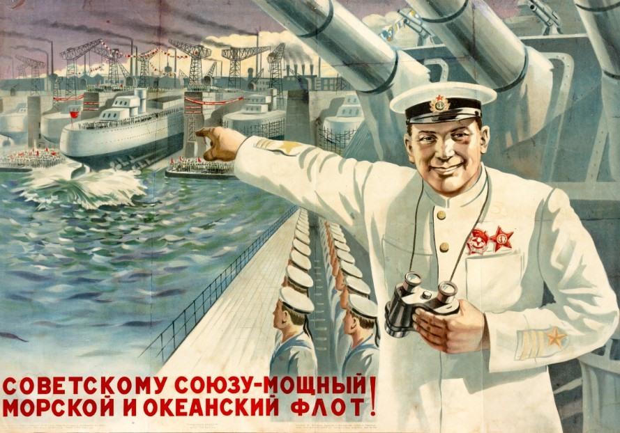 Советские открытки день вмф