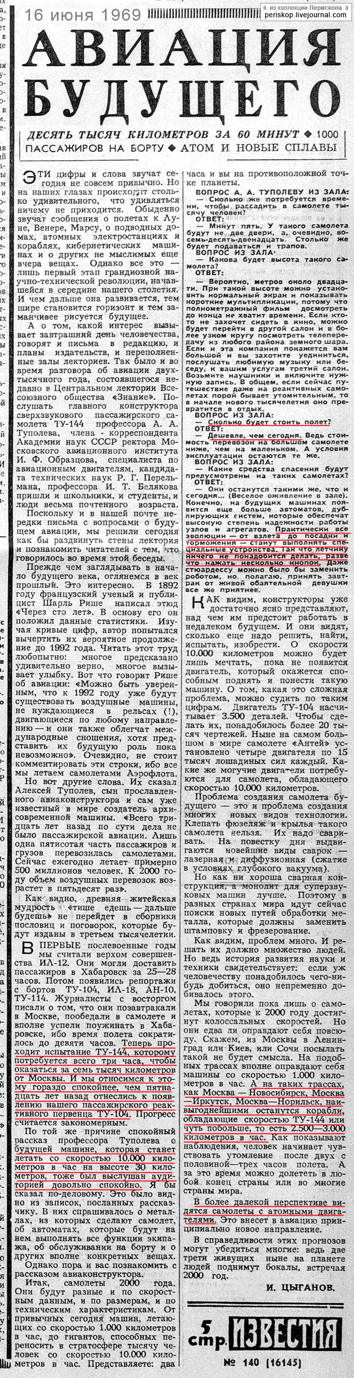 Что думали про перспективы авиации в СССР полвека назад