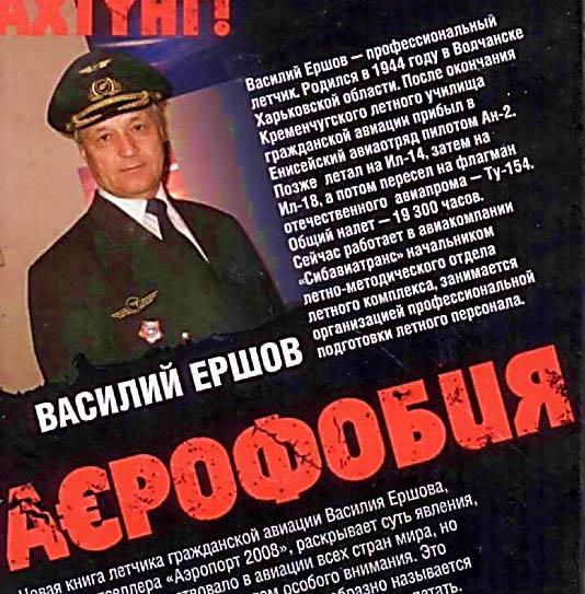В.В ЕРШОВ КНИГА АЭРОПОРТ 2008 СКАЧАТЬ БЕСПЛАТНО