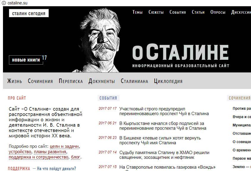 О Сталине
