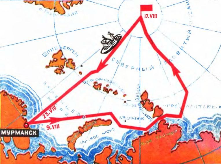 40 лет покорения Северного полюса надводным судном
