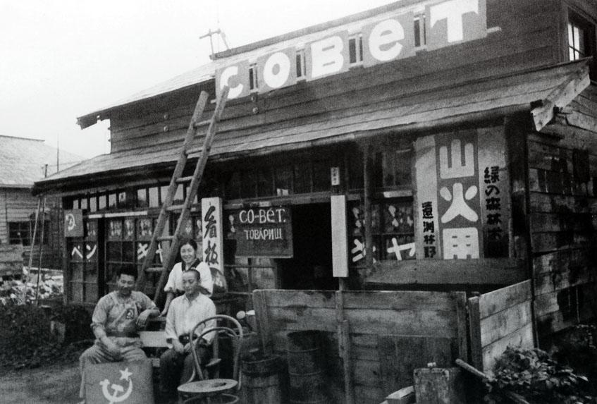 Префектура Карафуто-1945: Сталин вместо императора