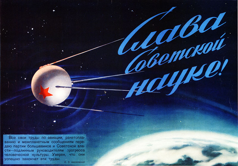 60 лет назад планета услышала знаменитое бип-бип