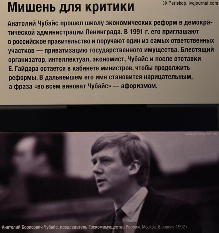 Ельцин-Центр, часть 4. От Августа-91 к Октябрю-93