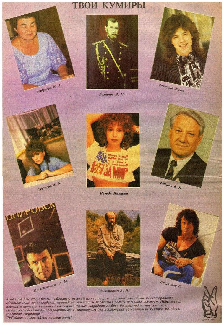 Кумиры молодёжи для вырезания, 1990 год