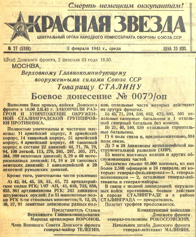 75 лет Сталинградской Победы
