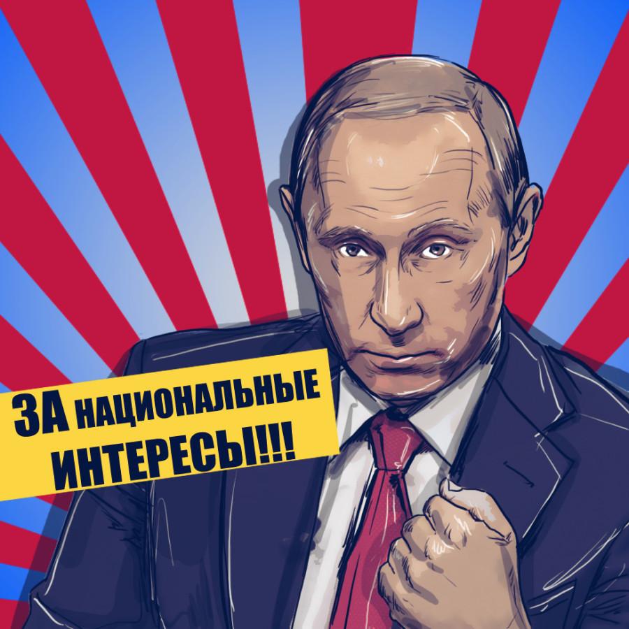 Путин Россия будет отстаивать свои интересы настойчиво, но корректно