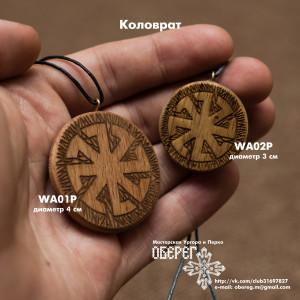 WA01P Rus_новый размер
