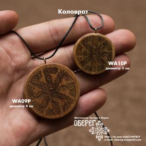 WA09P Rus_новый размер