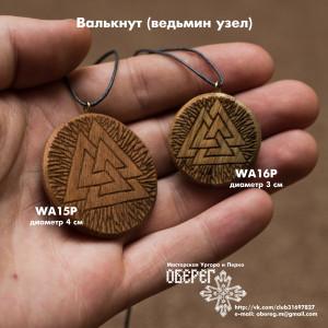 WA15P Rus_новый размер