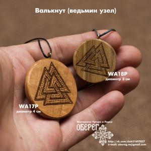 WA17P Rus_новый размер