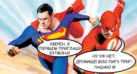 SupermanandFlashRacing