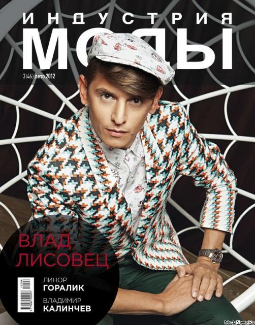 33268.Industria.Mody.2012.3.cover.b.preview
