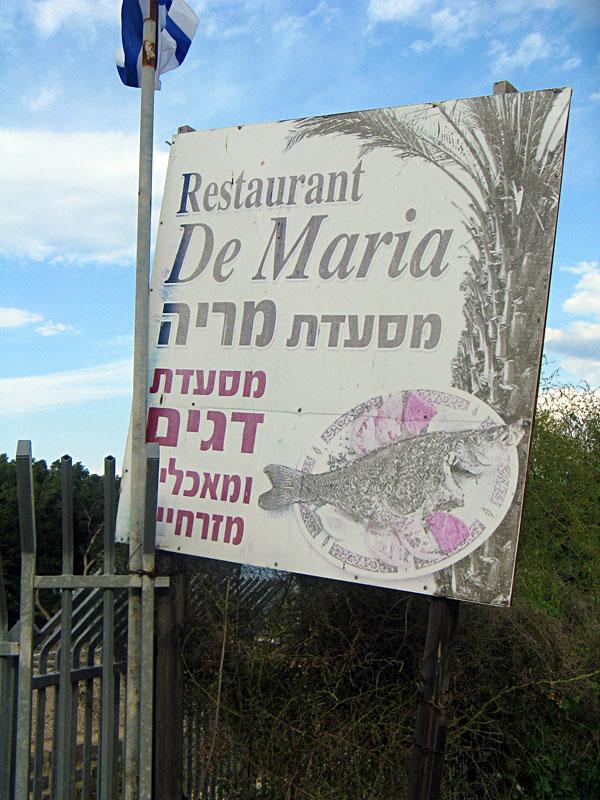 157-Ресторан-у-Галилейского-моря
