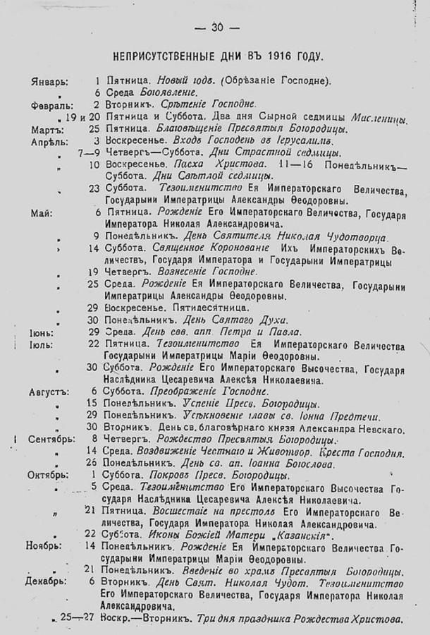 календарь 1916 года.jpg