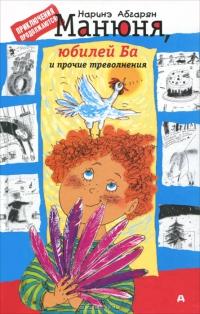 Narine_Abgaryan__Manyunya_yubilej_Ba_i_prochie_trevolneniya