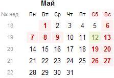 Календарь май 2012 года праздники и