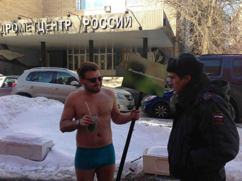 Сейчас в Москве, у здания Гидрометцентра, проходит одиночный пикет с требованием наступления лета. В акции участвует мужчина в плавках с плакатом «Скорей бы наступило лето». В самом Гидрометцентре об этом ничего не знают. Поддерживаете мужчину? :)