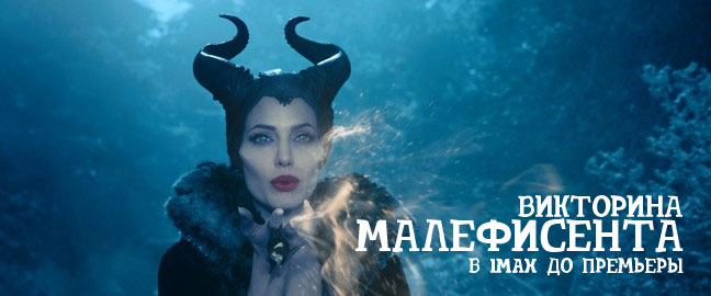 Maleficent648