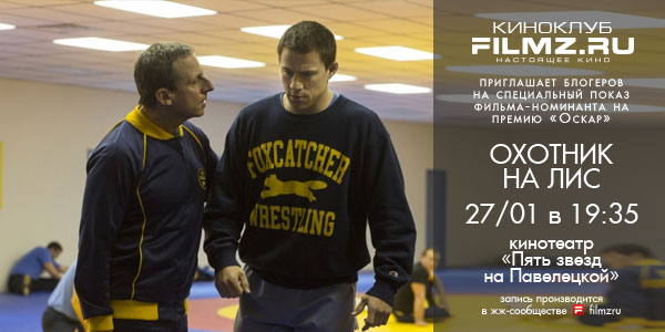 blogpokaz_600300_FoxCatcher