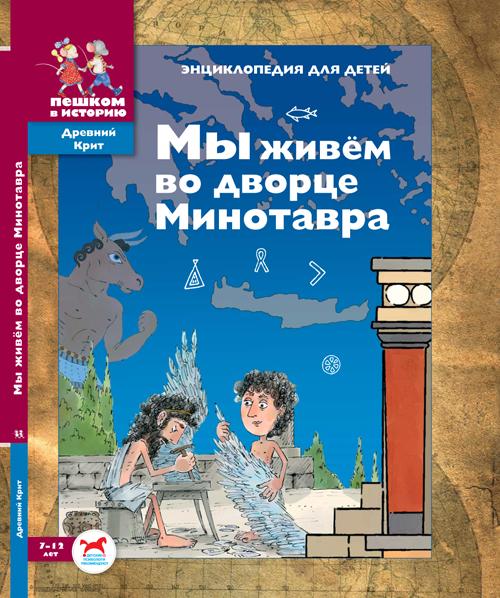 My zhivem vo dvortse Minotavra entsiklopediya dlya detey