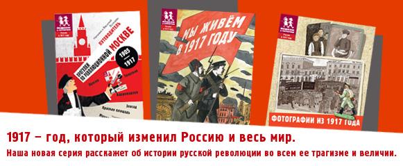 banner_1917_2.jpg